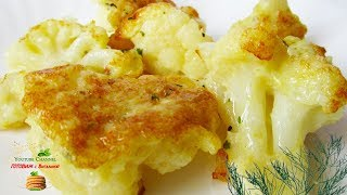 Цветная капуста с яйцом. Жареная цветная капуста с чесноком на сковороде. Очень вкусно!