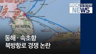 R②)동해,속초항 북방항로 경쟁 논란