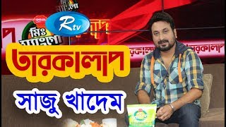 Tarokalap   Saju Khadem   Celebrity Talk   Rtv