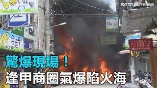 瓦斯鋼瓶突氣爆 逢甲餐廳陷火海 14人受傷