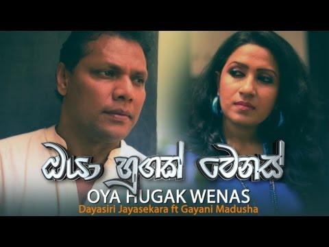Oya Hugak Wenas Official Trailer - Dayasiri Jayasekara Ft. Gayani Madusha