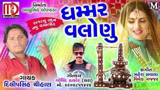 ઘમ્મર વલોણુ | Latest Gujarati Song 2018 | Dilipsinh Chauhan | Audio Song