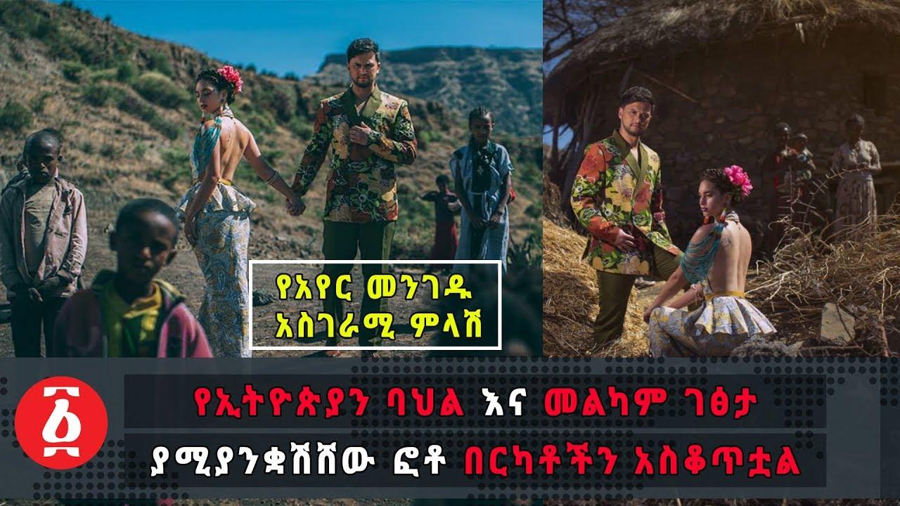 Philippine's Airline Advertisment Insults Ethiopian Culture - የኢትዮጵያን ባህል እና መልካም ገፅታ ያሚያንቋሽሸው ፎቶ በር