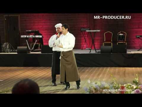 """Шоу """"Поющие официанты"""" 15 июля Парк-отель """"Волынское"""""""