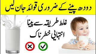 How We Should Drink Milk | Which Time is Best to Drink Milk | In Urdu/Hindi