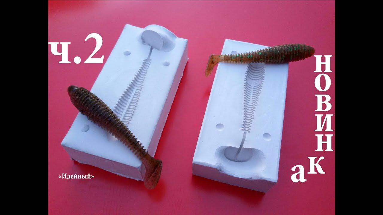 Изготовление формы для силиконовых приманок в домашних условиях