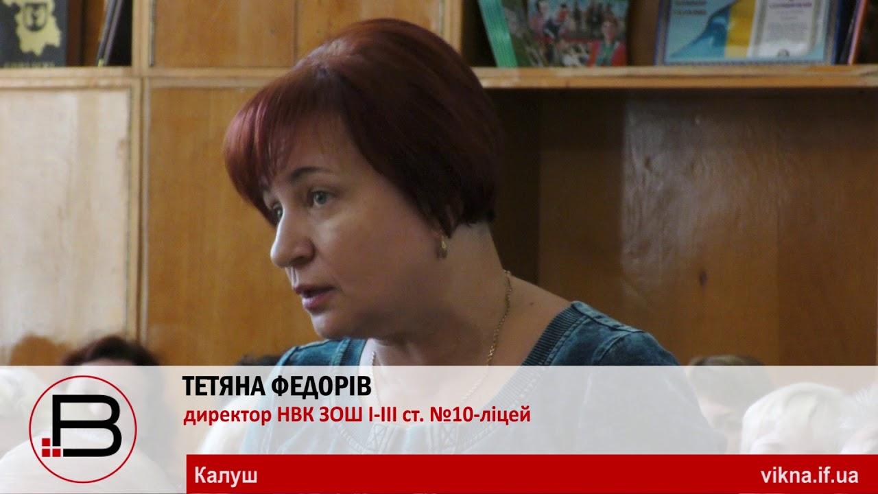 Директор калуського ліцею: Батьки не платили по 500 гривень за реставрацію паркету