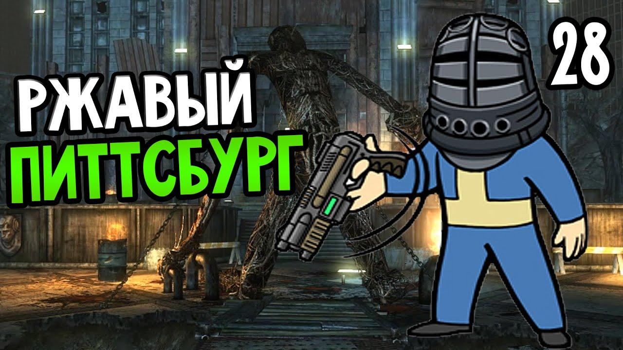 Русская локализация текстур fallout 4