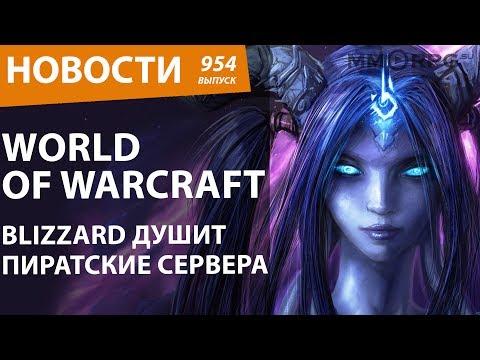 World of Warcraft. Blizzard душит пиратские сервера. Новости