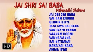 Shirdi Sai Baba Songs - Jai Sri SaiBaba - Tamil Devotional Songs - Mahanadhi Shobana - Jukebox
