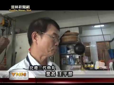 北港美食-北港三代魚丸-雲林新聞網