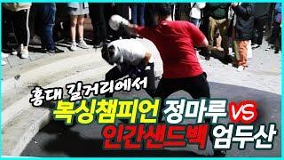 복싱챔피언 정마루 vs 인간샌드백 엄두산!! 한판대결?!!