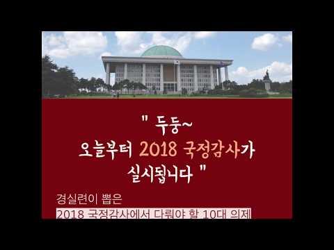 2018 국정감사 10대 의제