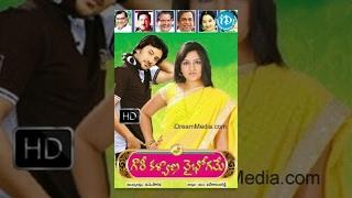 Gowri Kalyana Vaibhogame (2012)    Telugu Full Movie    Raja - Santhi Rao - Brahmanandam