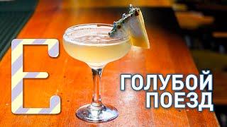Голубой поезд — рецепт коктейля Едим ТВ