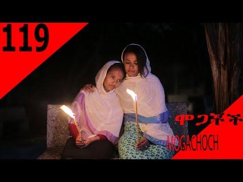 Mogachoch Drama - S 05 Episode 119  Ebs Tv Drama