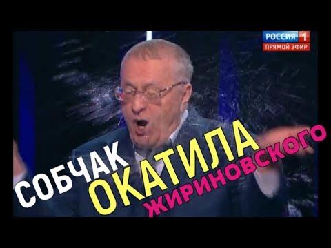 Жириновский обматерил Собчак на телеканале «Россия-1»