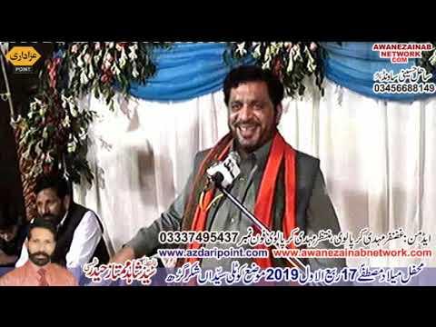 Zakir Yasir Shamsi  jashan 17 Rabi ul awal 2019 kOTLY SAYEDAIN SHAKARAH GARAH