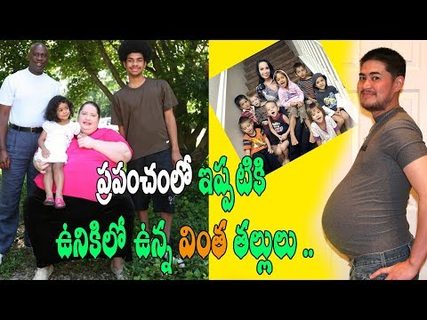 Strange mothers you won't believe exist | Strange mothers | Mysteries | 123 Telugu facts