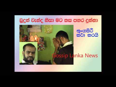 Thungasiri Speaks (Gossip Lanka News)