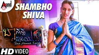 Baa Nanna Iniya   Shambho Shiva  Aversatile Album Video Song 2016  Sung by : Prithvi Sudarshan