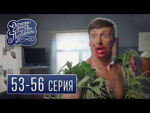 Однажды под Полтавой - сезон 3 серия 53-56 - комедийный сериал HD