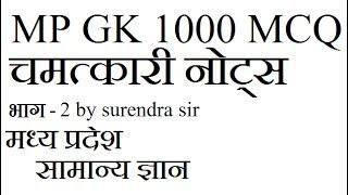 mp gk  part 2 mp gk mp general knowledge gk of mp mp gk hindi gk mp  mp gk question mppsc