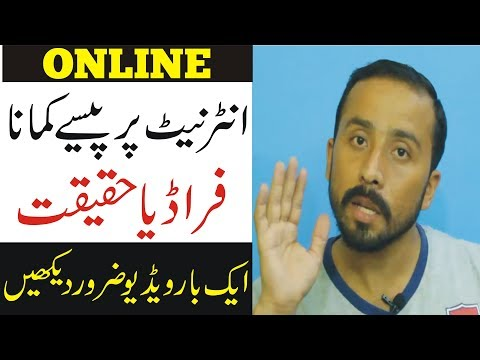 Earning Money on Internet is real or Fake   Complete Review in Urdu/Hindi