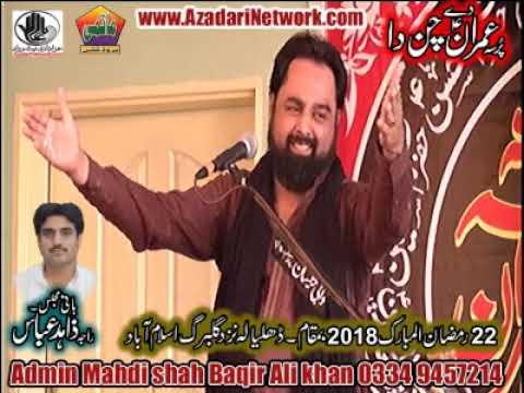 Allama Hamid Raza sultani 22 Ramzan Dhalyala Islamabad 2018