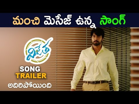 Vijetha Movie | Neelo Nippuki Salaam Song Trailer 2018 - Latest Telugu Movie 2018 - Kalyan Dev