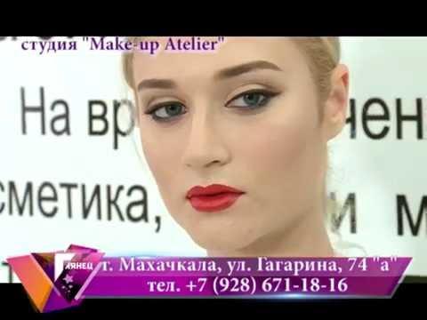 макияж , обучающее видео