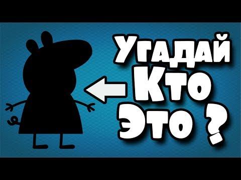 Угадай Героя Мультфильма по Силуэту | Интересные факты о героях Мультфильма вместе с Котом Джемом! 🐈