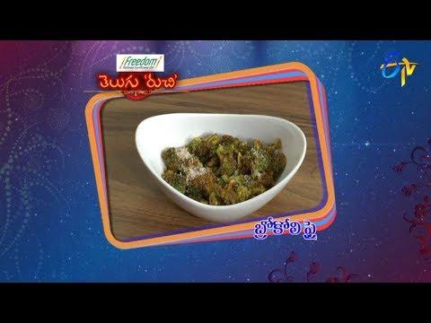 Broccoli Fry | Telugu Ruchi | 5th October 2018 | ETV  Telugu