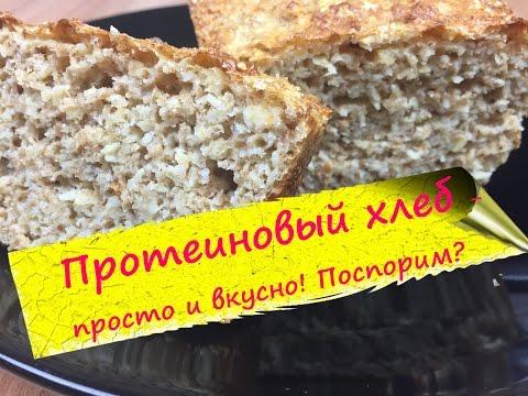 Протеиновый (белковый) хлеб с отрубями!