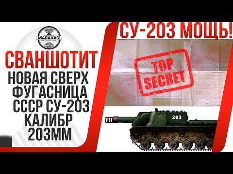 НОВАЯ СВЕРХ ФУГАСНИЦА СССР СУ-203, САМАЯ БОЛЬШАЯ ПУШКА В ИГРЕ 203ММ, ОГРОМНЫЙ УРОН! World of Tanks