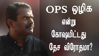 OPS Down chanting against the nation?