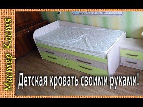 Детская кровать с тумбой своими руками 875