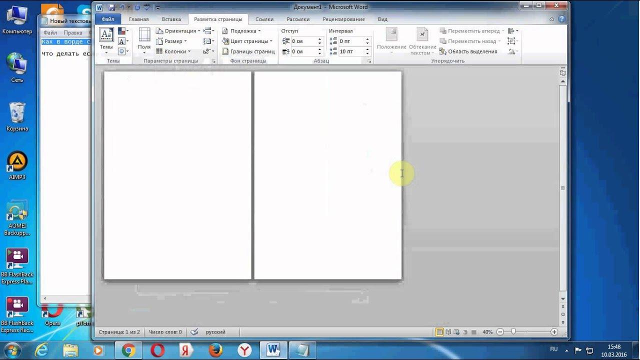 Как распечатать две страницы на 22
