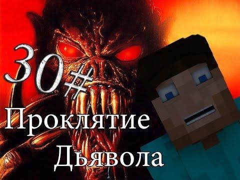 """Minecraft Проклятие Дьявола """"30 серия"""""""