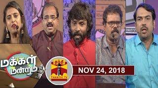 Makkal Mandram 24-11-2018 Thanthi Tv