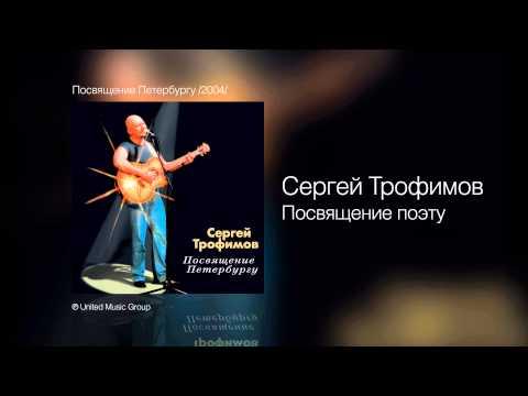 Сергей Трофимов - Посвящение поэту - Посвящение Петербургу /2004/
