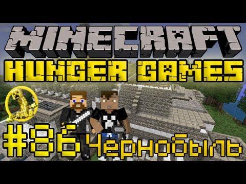 Чернобыль - Minecraft Голодные Игры / Hunger Games #86 [LastRise]