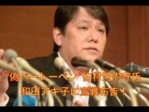 """""""偽ベートーベン""""佐村河内守氏が、和田アキ子に宣戦布告!"""