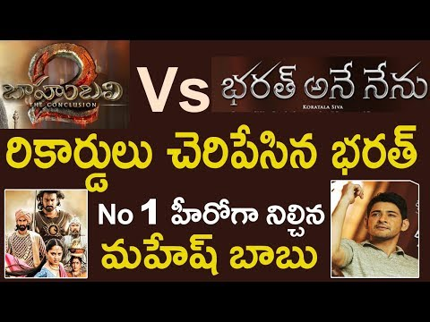 Bharat Ane Nenu Movie Breaks Bahubali Collections | Mahesh Babu Sets A Trend Mark | Tollywood Nagar
