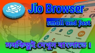 Best and small browser for android phone in bengali| jio browser app download| jio browser.