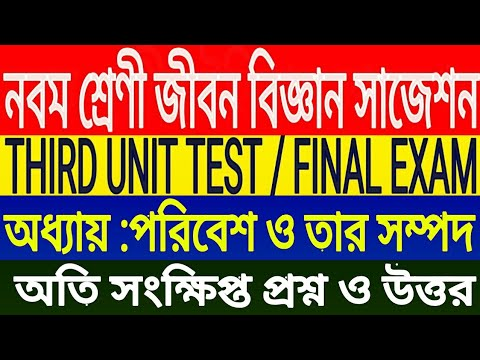 Class 9 3rd unit test life science suggestion//ix West Bengal Board short question//chapter poribesh