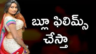 Swathi Naidu Talks about Her Romantic & Adult Movies | వాళ్ళు ఆఫర్ ఇస్తే బ్లూ ఫిలిమ్స్ కూడా చేస్తాను