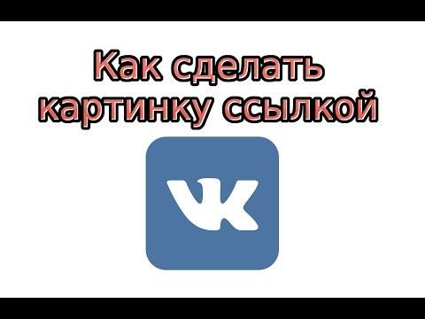 Как сделать ссылку в контакте на youtube