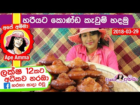 Konda Kavum කොණ්ඩ කැවුම් Sinhala Recipe Video