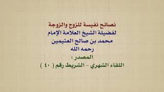 الشيخ ابن عثيمين : نصائح نفيسة للزوج والزوجة